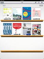 マガストア 電子雑誌書店