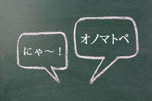 オノマトペとは?日本語の擬音の例とその驚くべき効果!