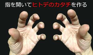 指を開いてヒトデのカタチを作る